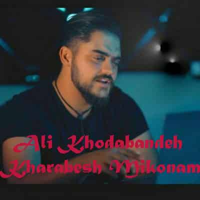 Ali Khodabandeh – Kharabesh Mikonam 1 - دانلود آهنگ علی خدابنده به نام خرابش میکنم