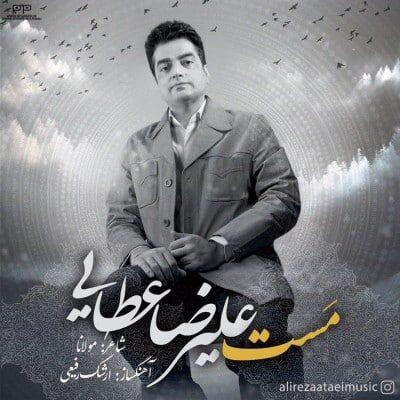 Alireza Ataei – Mast 400x400 - دانلود آهنگ علیرضا عطایی به نام مست