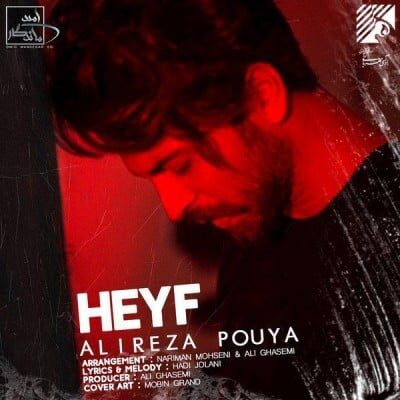 Alireza Pouya – Heyf 400x400 - دانلود آهنگ علیرضا پویا به نام حیف