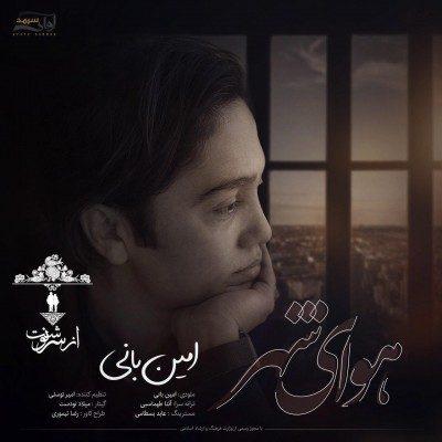 Amin Bani – Havaye Shahr 1 400x400 - دانلود آهنگ امین بانی به نام هوای شهر