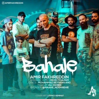 Amir Fakhreddin – Bahale 400x400 - دانلود آهنگ امیر فخرالدین به نام باحاله