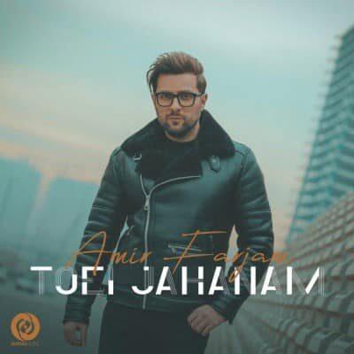 Amir Farjam – Toei Jahanam 400x400 - دانلود آهنگ رضا و حسام به نام بد بار اومدی