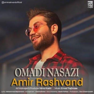 Amir Rashvand – Omadi Nasazi - دانلود آهنگ امیر رشوند به نام اومدی نسازی