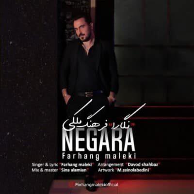 Farhang Maleki – Negara 400x400 - دانلود آهنگ فرهنگ ملکی به نام نگارا