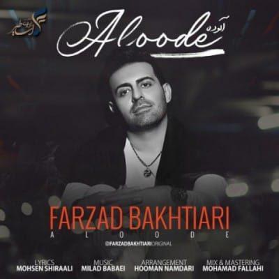 Farzad Bakhtiari Aloodeh 400x400 - دانلود آهنگ فرزاد بختیاری به نام آلوده