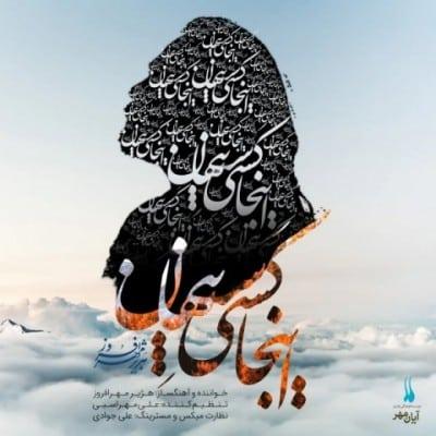 Hazhir Mehrafrouz – Inja Kasist Penhan - دانلود آهنگ هژیر مهرافروز به نام اینجا کسیست پنهان