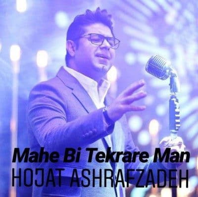 Hojat Ashrafzadeh – Mahe Bi Tekrare Man 400x398 - دانلود آهنگ حجت اشرف زاده به نام ماه بی تکرار من