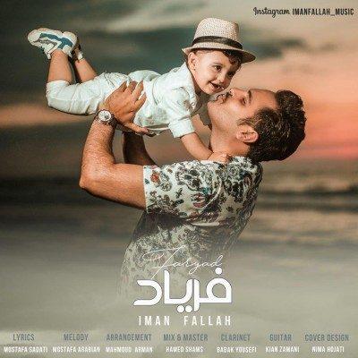 Iman Fallah – Faryad 400x400 - دانلود آهنگ ایمان فلاح به نام فریاد