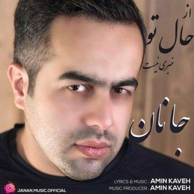 Janan Az Haleto Khabari Nist 400x400 - دانلود آهنگ جانان به نام از حال تو خبری نیست