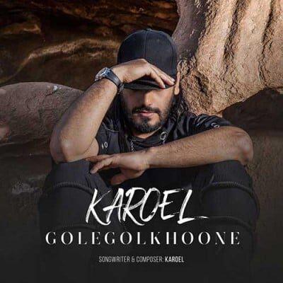 Karoel – Gole Golkhoone 400x400 - دانلود آهنگ کاروئل به نام گل گلخونه