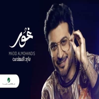 Majid Al Muhandis – Ghoor - دانلود آهنگ ماجد المهندس به نام غور