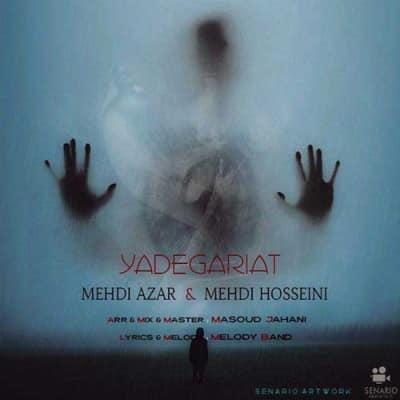 Mehdi Azar Mehdi Hosseini Yadegariat - دانلود آهنگ مهدی آذر و مهدی حسینی به نام یادگاریات