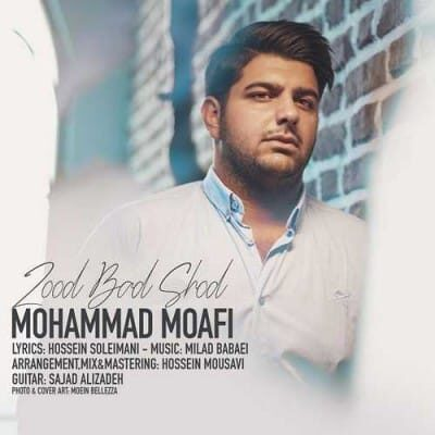 Mohammad Moafi Zood Bad Shod 400x400 - دانلود آهنگ محمد معافی به نام زود بد شد