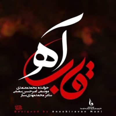 Mohammad Motamedi – Ghabe Ah - دانلود آهنگ محمد معتمدی به نام قاب آه