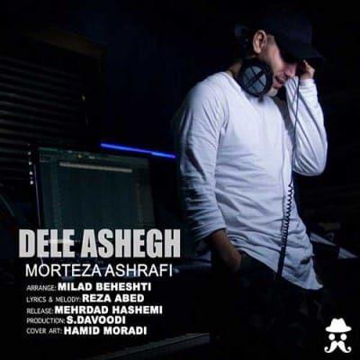 Morteza Ashrafi Dele Ashegh 400x400 - دانلود آهنگ مرتضی اشرفی به نام دل عاشق