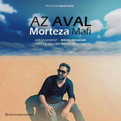 Morteza Maafi – Az Avval 400x400 - دانلود آهنگ مرتضی مافی به نام از اول