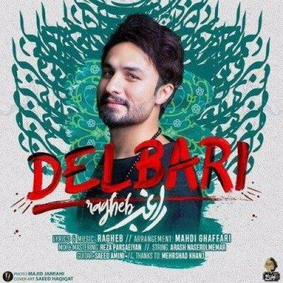 Ragheb – Delbari 400x400 - دانلود آهنگ راغب به نام دلبری