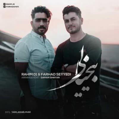 Rahim D1 Farhad Seyyedi Bikhiali 400x400 - دانلود آهنگ رحیم دیوان و فرهاد سیدی به نام بیخیالی