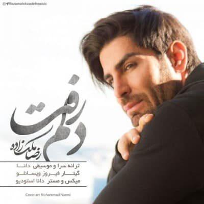 Reza Malekzade – Delam Raft 400x400 - دانلود آهنگ رضا ملک زاده به نام دلم رفت