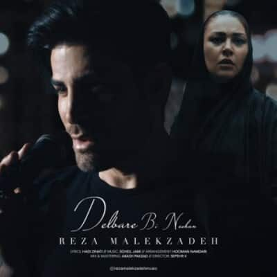 Reza Malekzade – Delbare Bi Neshan 400x400 - دانلود آهنگ رضا ملک زاده به نام دلبر بی نشان