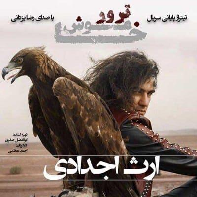 Reza Yazdani – Erse Ajdadi 400x400 - دانلود ورژن جدید آهنگ رضا یزدانی به نام ارث اجدادی