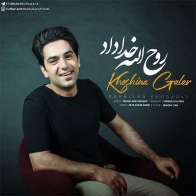 Ruhallah Khodadad – Khoshina Galar 400x400 - دانلود آهنگ روح الله خداداد به نام خوشینا گلر
