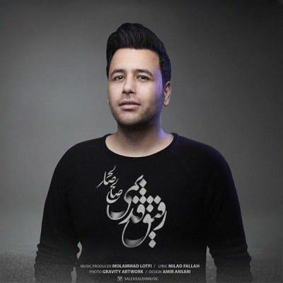 Saleh Salehi Refighe Ghadimi - دانلود آهنگ صالح صالحی به نام رفیق قدیمی