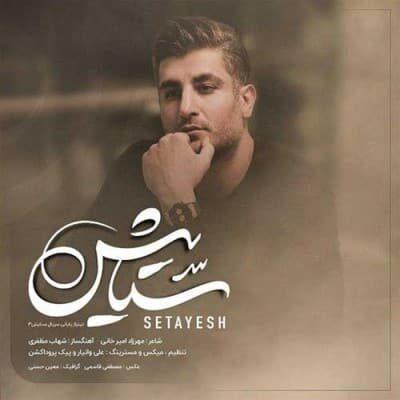 Shahab Mozaffari Setayesh 400x400 - دانلود آهنگ شهاب مظفری به نام ستایش