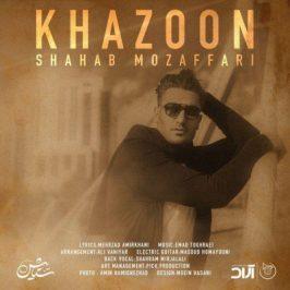 Shahab Mozaffari khazoon 266x266 - دانلود آهنگ احمد آزاد به نام مو شرابی
