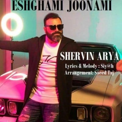 Shervin Arya – Eshghami Joonami - دانلود آهنگ شروین آریا به نام عشقمی جونمی
