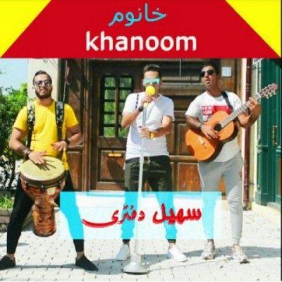 Soheil Daftari Khanoom 400x400 - دانلود آهنگ سهیل دفتری به نام خانوم