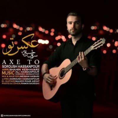 Soroush Hassanpour Axe To 400x400 - دانلود آهنگ سروش حسن پور به نام عکس تو