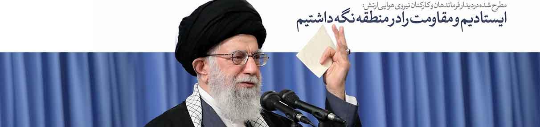 کلیه فعالیت های این رسانه مطابق قوانین جمهوری اسلامی ایران می باشد.