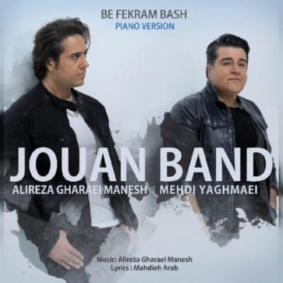 jouan band be fekram bash - دانلود آهنگ گروه ژوان به نام به فکرم باش
