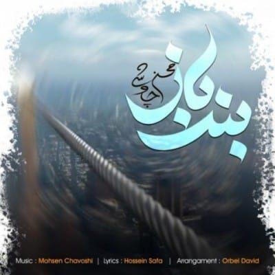 mohsen chavoshi band baz 400x400 - دانلود آهنگ محسن چاوشی به نام بند باز