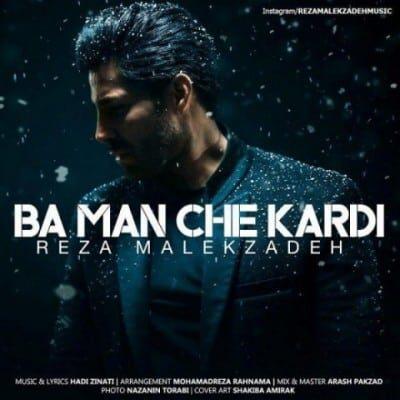 reza malekzadeh ba man che kardi 400x400 - دانلود آهنگ رضا ملک زاده به نام با من چه کردی