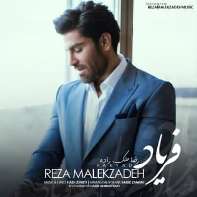 reza malekzadeh faryad 400x400 - دانلود آهنگ رضا ملک زاده به نام فریاد