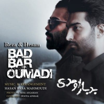 rezahesam bad bar oumadi - دانلود آهنگ رضا و حسام به نام بد بار اومدی