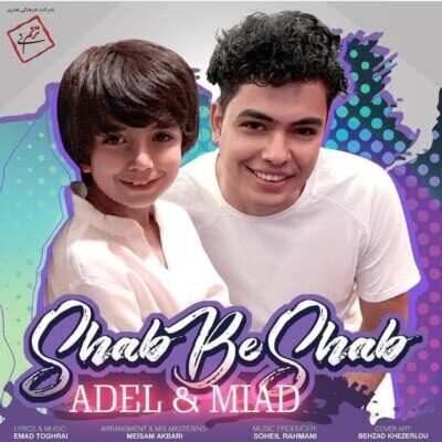 Adel Miad – Shab Be Shab 1 400x400 - دانلود آهنگ عادل و میعاد شب به شب