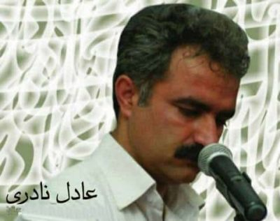 Adel Naderi – Menala Bolbol 400x317 - دانلود آهنگ عادل نادری به نام مناله بولبول