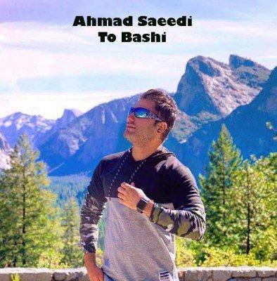 احمد سعیدی تو باشی