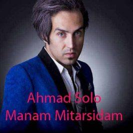 Ahmad Solo – Manam Mitarsidam 266x266 - دانلود آهنگ شادمهر عقیلی به نام خواب خوش