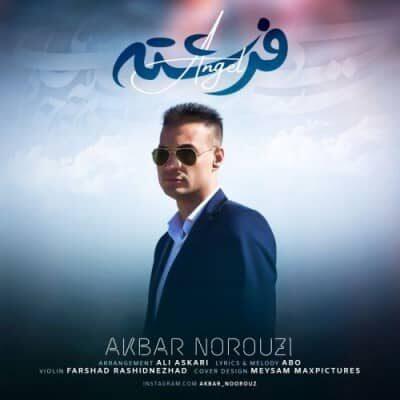 Akbar Norouzi – Fereshte 400x400 - دانلود آهنگ اکبر نوروزی به نام فرشته