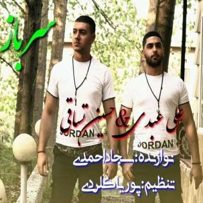 Ali Abdi Hossein Kastaghi Sarbaz 400x400 - دانلود آهنگ علی عبدی و حسین کستاقی به نام سرباز
