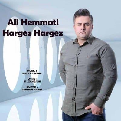 Ali Hemmati Hargez Hargez  - دانلود آهنگ علی همتی به نام هرگز هرگز