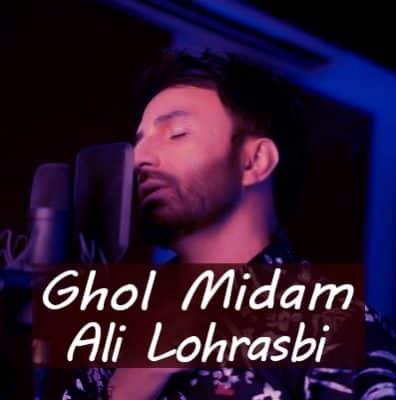Ali Lohrasbi – Ghol Midamv 396x400 - دانلود آهنگ علی لهراسبی به نام قول میدم