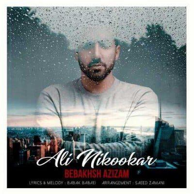 Ali Ninookar – Bebakhsh Azizam 400x400 - دانلود آهنگ علی نیکوکار به نام ببخش عزیزم