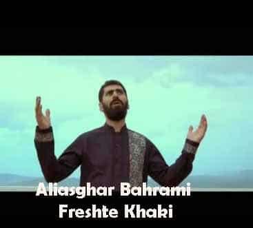 Aliasghar Bahrami – Freshte Khaki - دانلود آهنگ علی اصغر بهرامی به نام فرشته خاکی