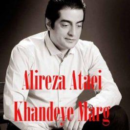 Alireza Ataei – Khandeye Marg 266x266 - دانلود آهنگ محسن عباسی به نام همون همیشگیا