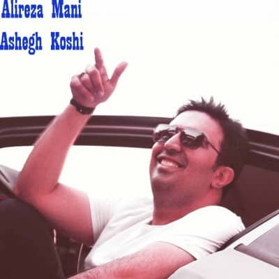 Alireza Mani Ashegh Koshi - دانلود آهنگ علیرضا مانی به نام عاشق کشی
